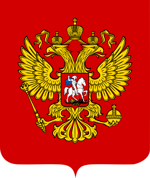 Coat_of_Arms_of_the_Russian_Federation.svg
